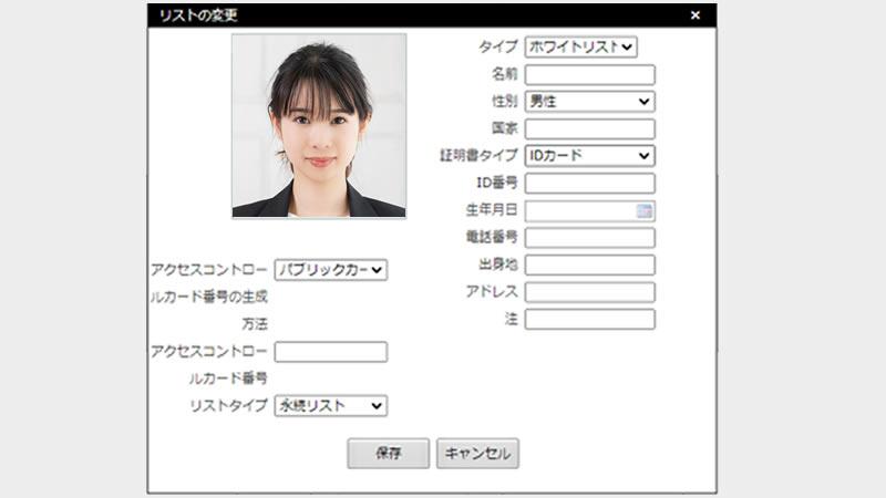 顔認証登録が簡単